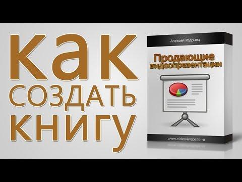 Как сделать книгу в pdf? Книга pdf