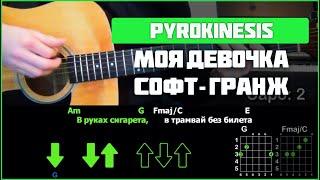 Pyrokinesis - Моя девочка софт-гранж   Разбор песни на гитаре   Аккорды и бой