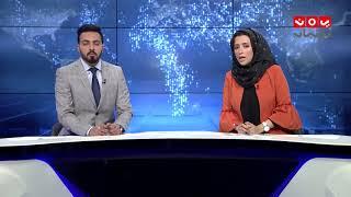 نشرة اخبار المنتصف 09 -05 -2018   تقديم هشام الزيادي و اماني علوان    يمن شباب