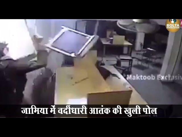 Jamia CCTV में दिखी Delhi Police की शर्मनाक सच्चाई, देखें-
