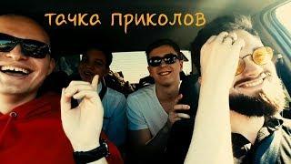 Тачка Приколов
