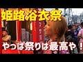 【姫路】浴衣祭りに参戦!!ええやん姫路!!【大仏】