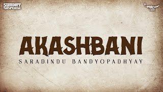 Sunday Suspense | Akashbani | Shorodindu Bandopadhyay | Mirchi 98.3