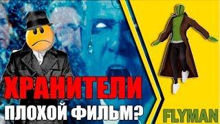 """Почему """"Хранители"""" ПЛОХОЙ фильм?"""