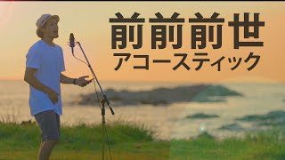 【歌詞付き】前前前世 - RADWIMPS 【映画『君の名は』主題歌】Cover by 山下歩