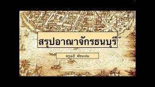 สรุป ประเด็นสำคัญของประวัติศาสตร์กรุงธนบุรี