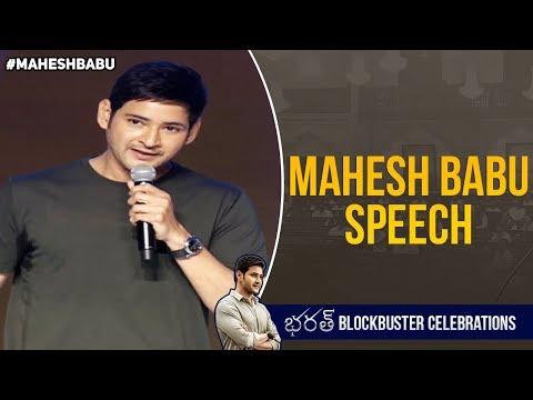 Mahesh Babu Speech | Bharat Blockbuster Celebrations | Bharat Ane Nenu | Kiara Advani