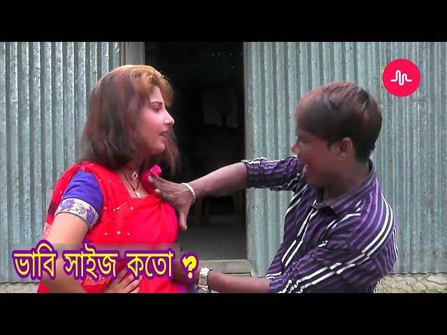 ???? ???? ???   Vabir sach koto   New Bangla Funny video l Musically  Dubbing video 2018 l