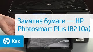 Замятие бумаги — HP Photosmart Plus (B210a)(В этом ролике говорится о действиях в случае отображения на экране ПК или панели управления принтера HP..., 2012-12-06T12:35:53.000Z)