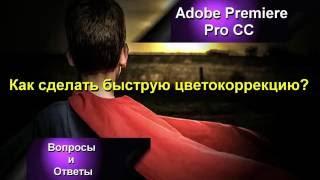 Как сделать быструю цветокоррекцию в Adobe Premiere Pro CC 2015?