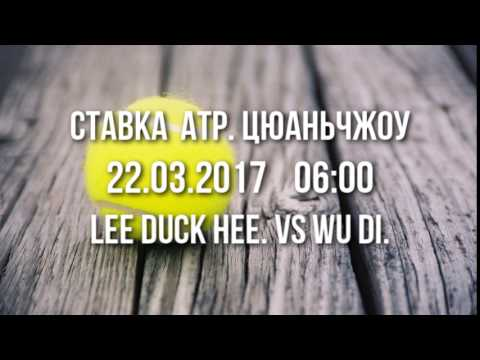 Прогноз Quanzhou challenger 2017 l Lee Duck Hee - Wu Di l +++