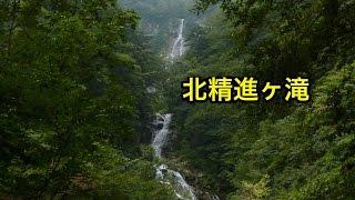 北精進ヶ滝 滝見台まで往復 2014.09.24 ①