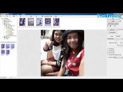 สอนวิธีใช้ โปรแกรมแต่งรูป PhotoScape จากเกาหลี แจกฟรี คุณภาพระดับ Hi-End
