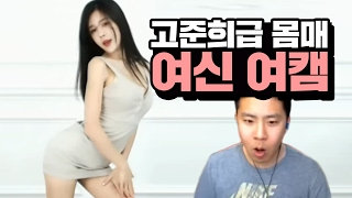 철구 여캠탐방, 고준희급 몸매의 여신 BJ을 찾았다! (17.02.18-9) :: afreecaTV