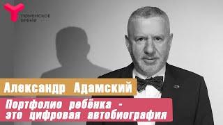 АЛЕКСАНДР АДАМСКИЙ | Портфолио ребёнка - это цифровая автобиография
