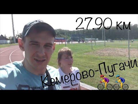 Кемерово - Пугачи. Велопрогулка  22.06.2019
