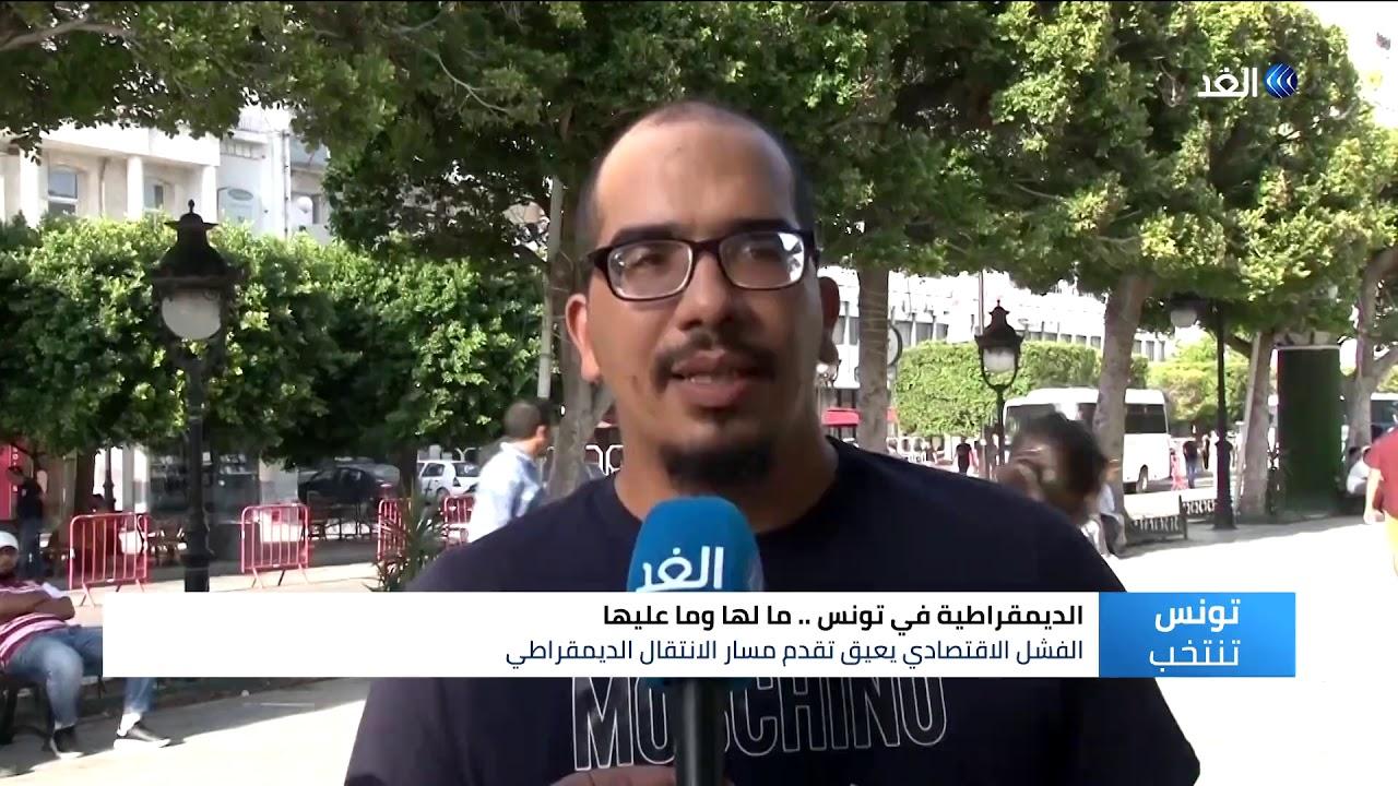 قناة الغد: