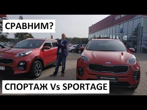 Новый Kia Sportage Киа Спортейдж 2019 тестдрайв, отзывы, динамика