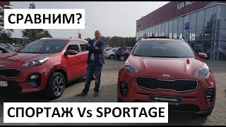 Новый Kia Sportage / Киа Спортейдж 2019 тестдрайв, отзывы, динамика