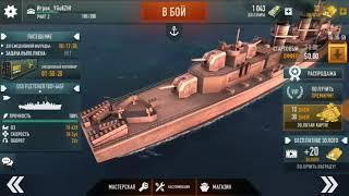Морской бой мировая война