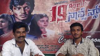 19-age-is-nonsense-kannada-movie-chit-chat-with-hero-manush-19-age-is
