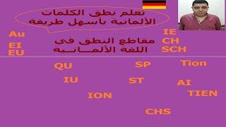 Lektion2 - Deutsch lernen  مقاطع النطق - الدرس الثاني - تعليم اللغة الألمانية