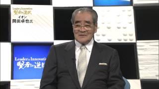 【賢者の選択】イオン株式会社 岡田卓也氏【公式】1/4