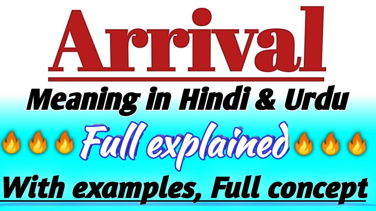 Arrival meaning in Hindi & Urdu    Arrival ka kiya matlab hota hai    Most  common English words