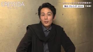 舞台「CRESSIDA / クレシダ」 作:ニコラス・ライト 翻訳:芦沢みどり ...