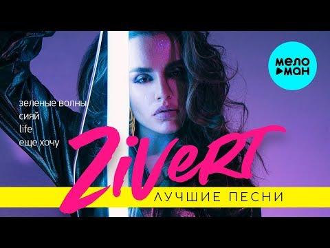 ZIVERT -  Лучшие песни