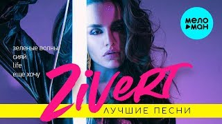 Download ZIVERT -  Лучшие песни Mp3 and Videos