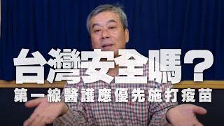 '21.01.19【觀點│小董真心話】台灣安全嗎第一線醫護應優先施打疫苗