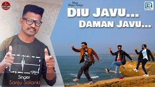 Diu Javu Daman Javu | New Gujarati Song | દીવ જવું...દમણ જવું...| Full | Sanju Solanki