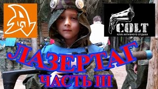 Лазертаг. Захват двух точек. Стенка на стенку. Laser tag. Capture two points. The wall to wall.