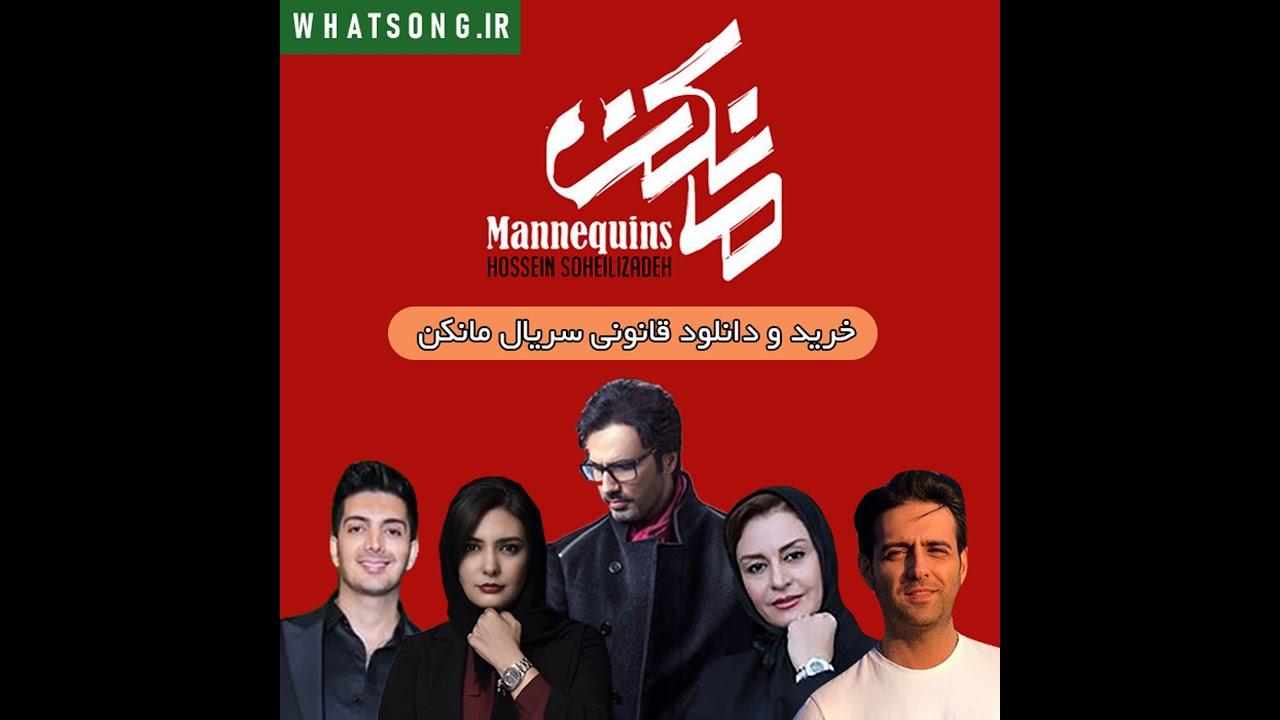 سریال جدید مانکن Mankan Serial