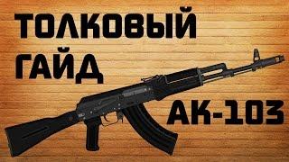ТЛУМАЧНИЙ ГАЙД по АК-103