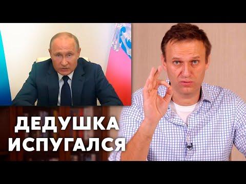 Навальный: Мы ВЫНУДИЛИ Путина ПОМОЧЬ населению
