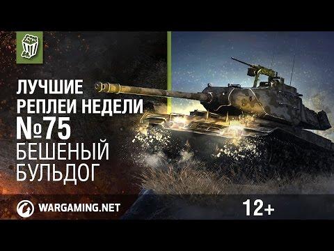 Лучшие Реплеи Недели с Кириллом Орешкиным #75 [World of Tanks]