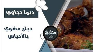 دجاج مشوي بالأكياس - ديما حجاوي