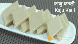 Download Video Kaju Katli Recipe | काजू कतली | Kaju ki Barfi Recipe | Cashew Nut Katli MP3 3GP MP4