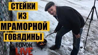 Стейки из МРАМОРНОЙ говядины от Бомжа  -Полевая Кухня -(, 2017-04-06T12:40:32.000Z)