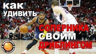 [Баскетбол]- Улучшение дриблинга сложными упражнениями!