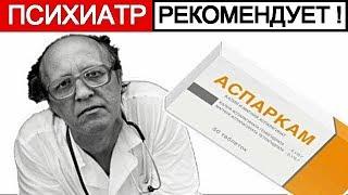 за 40 руб Легальный СИЛЬНЕЙШИЙ ВИТАМИН Без Рецепта! Аспаркам в Любой Аптеке ЗА КОПЕЙКИ.
