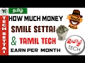SMILE SETTAI INCOME EARNINGS, TAMIL TECH INCOME , HOW TO VIEW YOUTUBE   EARNINGS | TECH SETTAI SEO