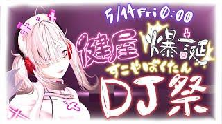 【#健屋爆誕DJ祭】誕生日記念DJ mix!画面の前で頭振れスペシャル!!【健屋花那/にじさんじ】