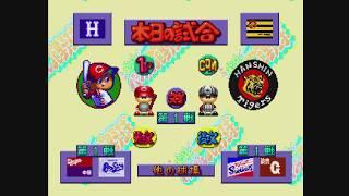 『実況パワフルプロ野球'95 #3』 1回戦 阪神 vs 広島