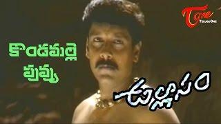 Ullasam Telugu Songs | Konda Malle Puve Song | Vikram | Maheswari