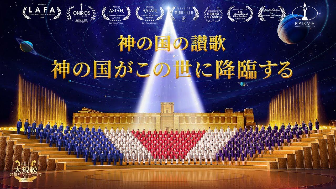 神の国は地上にある・福音合唱音楽「神の国の讃歌ー神の国がこの世に降臨する」