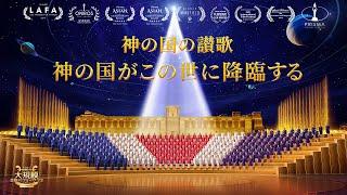 大型教会合唱「神の国の讃歌―神の国がこの世に降臨する」新しいエルサレムが天から下ってきた