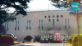 한국 영화제작의 산실